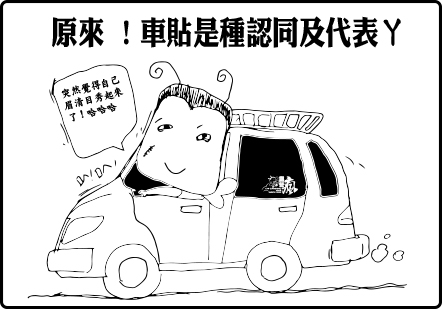 車貼漫畫.jpg