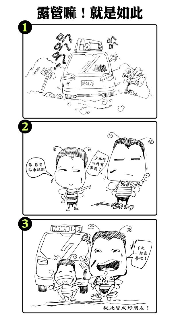 車貼漫畫1.jpg