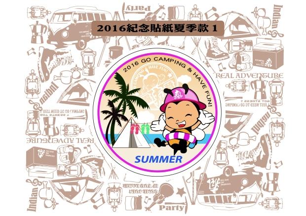 夏季款紀念貼紙(自印版)1
