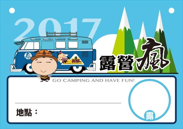 2017家族露營牌1